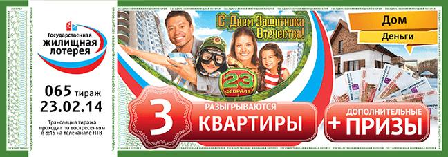 http://www.bonus-poker.pro/img/zhilischnaya-lotereya-065.png