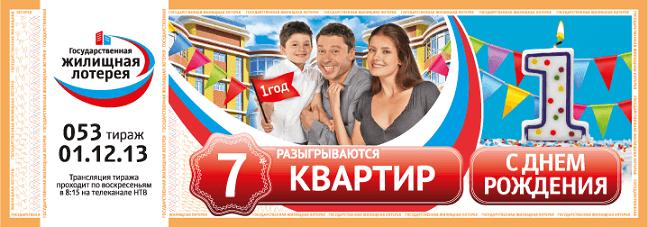 http://www.bonus-poker.pro/img/zhilischnaya-lotereya-53-tirazh.png