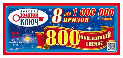 B Золотой Ключ 800 тираж проверить билет.
