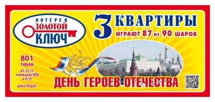 Проверить билет 801 тиража - результаты лотереи Золотой ключ онлайн за